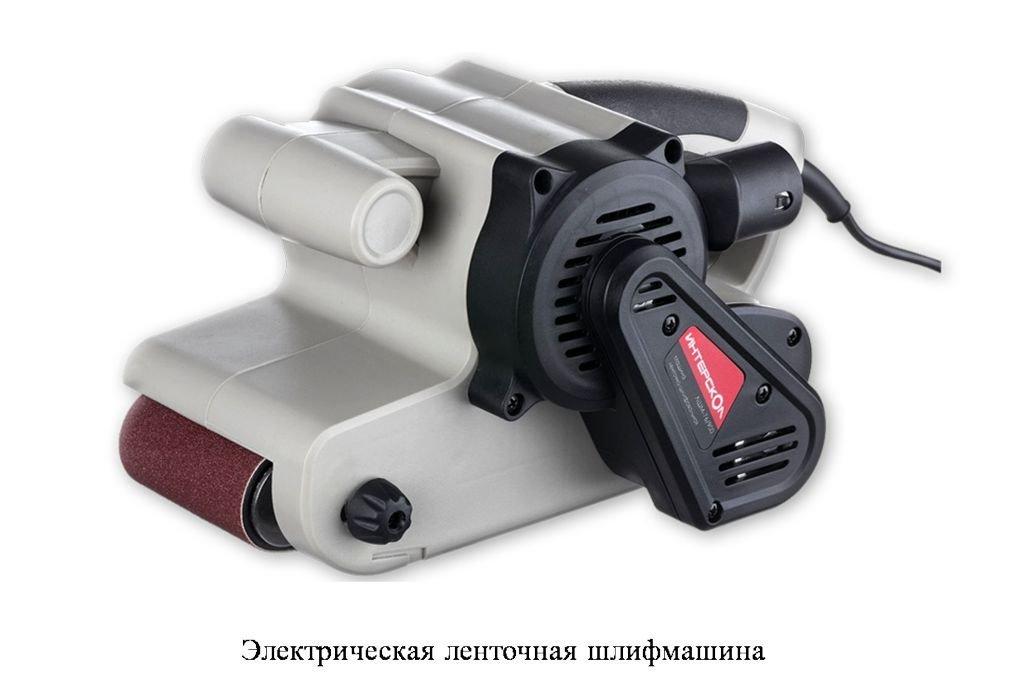 электрическая ленточная шлифмашина