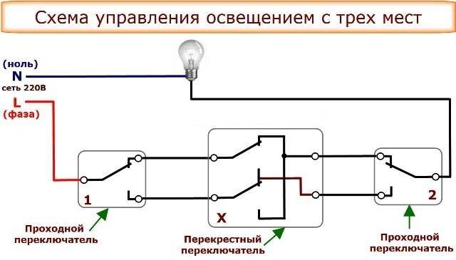 схема подключения разных выключателей