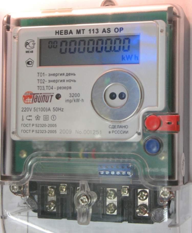 Двухтарифный электросчетчик
