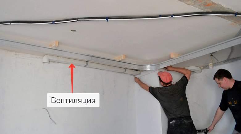 Установка вентиляции, которая будет скрыта под натяжным потолком
