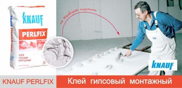 Специальный клей для ГКЛ «Перфликс» от «Кнауф»