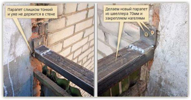 Укрепление балконной конструкции