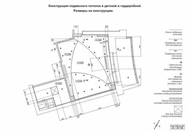 Пример чертежа будущего подвесного потолка из ГКЛ