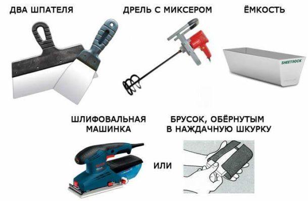 Инструменты для обработки потолка перед окрашиванием