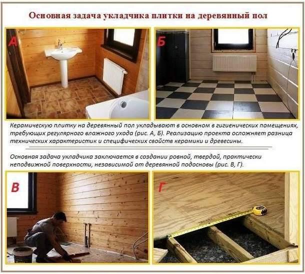 Как положить плитку на деревянный пол и сделать полы теплыми