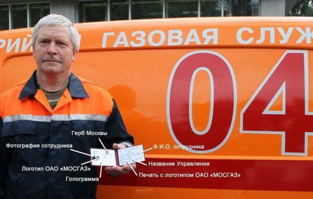Аттестованный работник Мосгаза: не забудьте проверить удостоверение!