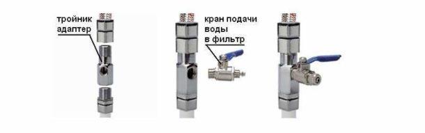 Тройник-адаптер с краном подачи воды