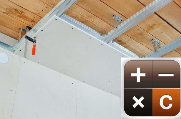 Рассчитываем количество материалов на гипсокартонный потолок
