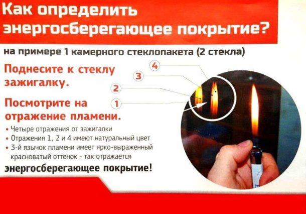 Как определить энергосберегающее покрытие