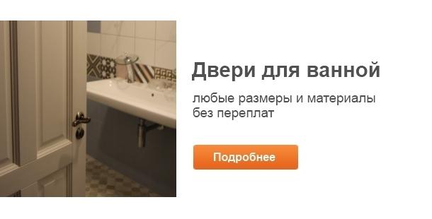 """Межкомнатные двери для ванной комнаты в магазине """"В дом"""""""
