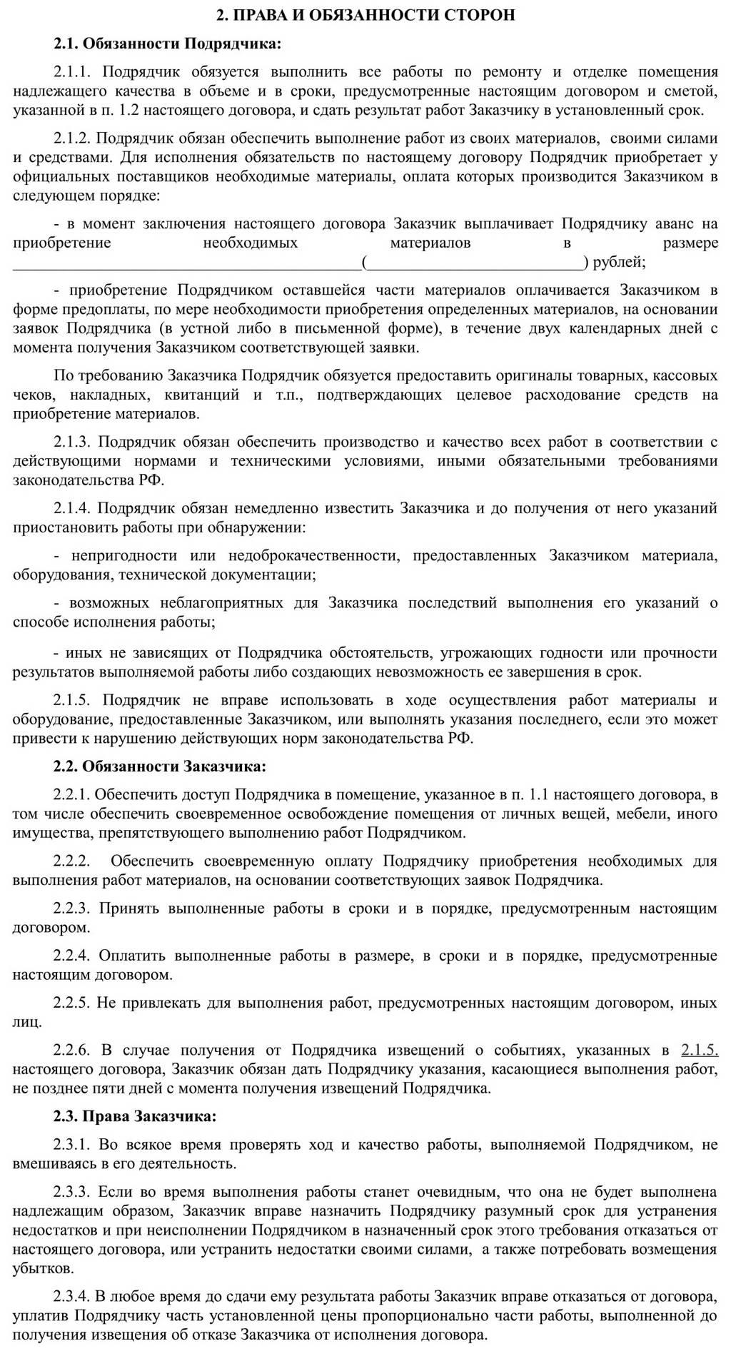 Договор подряда на ремонт кровли между юридическими лицами