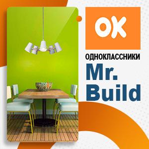 Одноклассники - Mr. Build