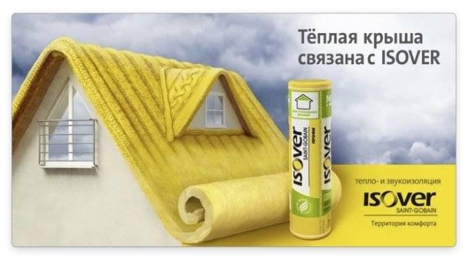 Использование утеплителя Изовер для теплоизоляции дома